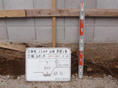 2砕石深度確認